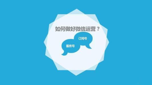 How to successfully manage your WeChat official account in China?